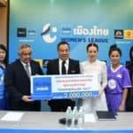 """ลีกบอลหญิง สมาคมฯ แถลงข่าว """"เมืองไทย WOMEN'S LEAGUE 2017"""" ฟาดแข้งนัดแรก22-23 เม.ย นี้"""