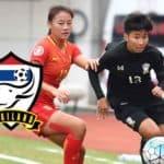 ยันไม่อยู่! ชบาแก้ว ยู-19 แพ้เจ้าภาพ จีน 0-2 ศึกฟุตบอลหญิงชิงแชมป์เอเชียรุ่นอายุไม่เกิน 19 ปี