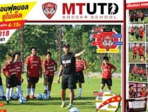 อย่าช้า กิเลน เปิดจัดกิจกรรม MTUTD Soccer School