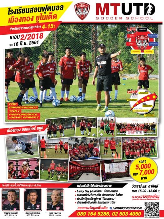 MTUTD Soccer School